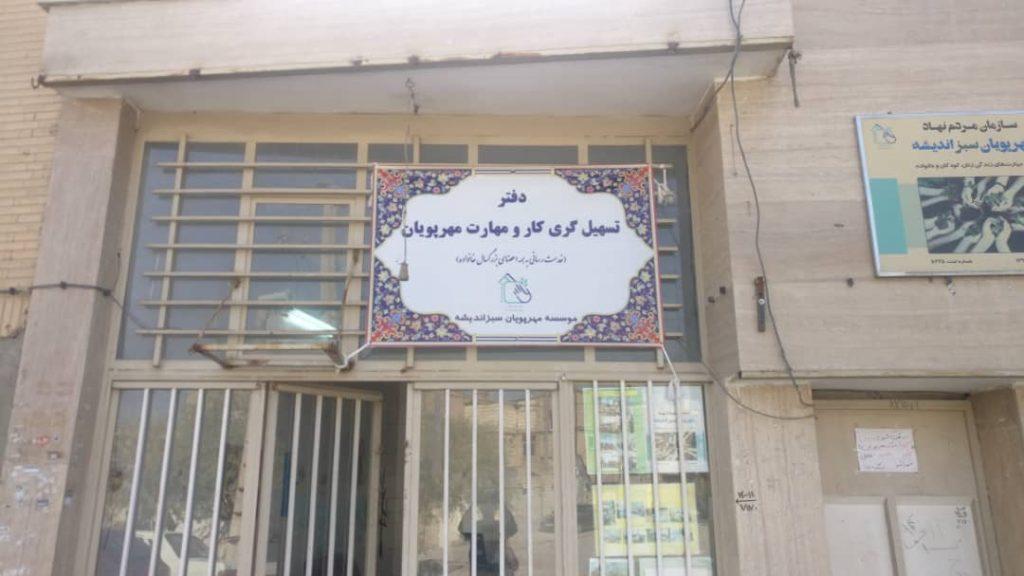 تشکیل کارگروه تسهیلگری کار ، اشتغال و آموزش مهارتهای شغلی در محله ارزنان
