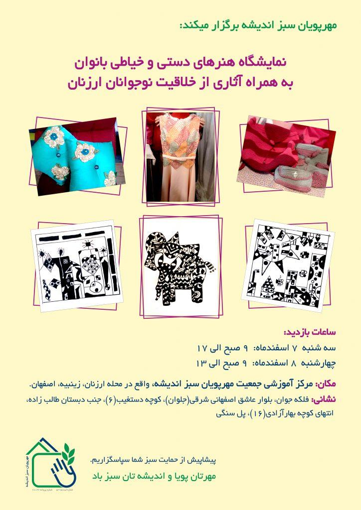 نمایشگاه هنرهای دستی و خیاطی بانوان