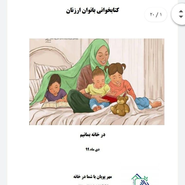 تهیه و توزیع پیک های آموزشی مهر